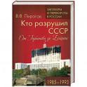 Кто разрушил СССР. От Горбачева до Ельцина. 1985 - 1993