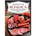 Колбаса. Полная технология приготовления:сосиски, колбасы, паштеты, ветчина