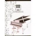 """Тетрадь для нот """"Мелодия"""" (16 листов, А4) (47336)"""