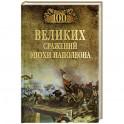 100 великих сражений эпохи Наполеона