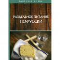Раздельное питание по-русски