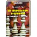 Все чемпионы мира по шахматам.Лучшие партии