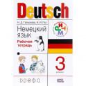 Немецкий язык. 3 класс. Рабочая тетрадь. РИТМ. ФГОС