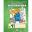 Математика. 3 класс. Рабочая тетрадь № 1. ФГОС