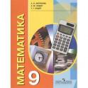 Математика. 9 класс. Учебник для специальных образовательных учреждений VIII вида