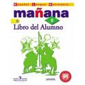 Испанский язык. 9 класс. Учебник