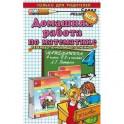 "Домашняя работа по математике за 4 класс к учебнику Л.Г.Петерсон ""Математика. 4 класс"""