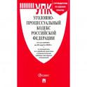 Уголовно-процессуальный кодекс Российской Федерации на 20.03.2020 года