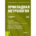 Прикладная метрология. Учебное пособие