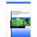 Психология физической культуры и спорта. Учебное пособие