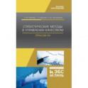 Статистические методы в управлении качеством. Практикум. Учебное пособие