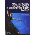 Мастерство хореографа в современном танце. Учебное пособие
