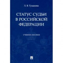 Статус судьи в Российской Федерации. Учебное пособие