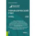Управленческий учет (бакалавриат). Учебное пособие