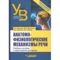 Анатомо-физиологические механизмы речи. Учебное пособие для вузов с практикумом