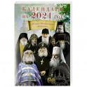 Календарь с Псково-Печерскими старцами на 2021 г.