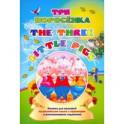 Three little pigs. Три поросенка. Книжка для малышей на английском языке с переводом