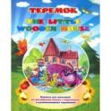 The little wooden house. Теремок. Книжка для малышей на английском языке с переводом