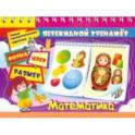 Перекидной тренажёр. Умные математические карточки: Форма. Цвет. Размер. 2 блока по 16 карт. ФГОС