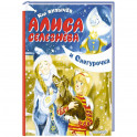 Алиса Селезнёва и Снегурочка