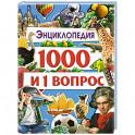Энциклопедия 1000 и 1 вопрос