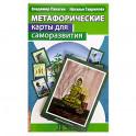 Метафорические карты для саморазвития. Десять ступеней Дзен. Книга+ карты