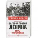 Заговор против Ленина. Эсеры в тельняшках
