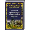 Древняя Русь и Московское царство