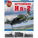 Штурмовик Ил-2. Легенда на все времена