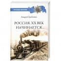 Россия. ХХ век начинается…