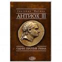 Антиох III.Один против Рима