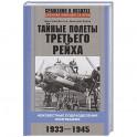 Тайные полеты Третьего рейха. Неизвестные подразделения люфтваффе. 1933—1945