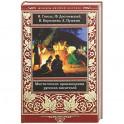 Мистические произведения русских писателей