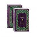 Любовь, изменившая жизнь (комплект из 2 книг: Грозовой перевал и Гордость и предубеждение)
