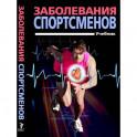 Заболевания спортсменов.Учебник