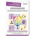 Большая книга психосоматики. Руководство по диагностике и самопомощи