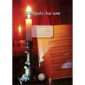 Тетрадь для нот (свеча)