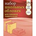 Апплика Набор универсальных обложек для учебников 5 штук
