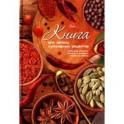 """Книга для записи кулинарных рецептов """"Аромат"""""""