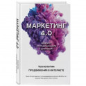 ММаркетинг 4.0. Разворот от традиционного к цифровому. Технологии продвижения в интернете