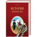 История казачества