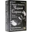 Оракул Ленорман Черной Сороки (36 карт + инструкция)