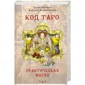 Книга Код Таро и Практическая Магия в Таро. Том 2