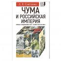 Чума и Российская империя. Борьба с эпидемиями в VIII - первой трети XIX века