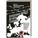 Сербскому народу из окна темницы