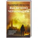 Валерий Легасов. Высвечено Чернобылем