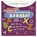 Английский алфавит за 10 минут в день