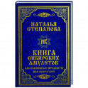 Книга сибирских амулетов. Как волшебные предметы нас оберегают