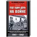 Еще один день на войне. Свидетельства ефрейтора о боях в восточном фронте 1941-1942