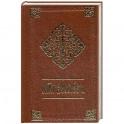 Молитвослов. Книга на церковнославянском языке